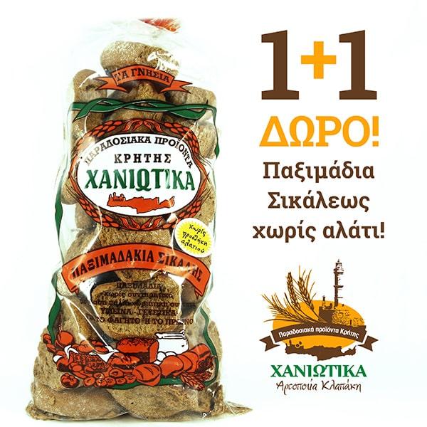 sikalis-xaniotika-1kai1_2020-min