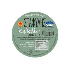 kalathaki-limnou-stafylis